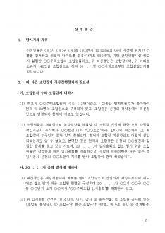 직무집행정지 가처분신청(총회결의 무효주장의 경우) page 2