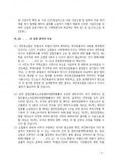 직무집행정지 가처분신청(총회결의 무효주장의 경우) page 3