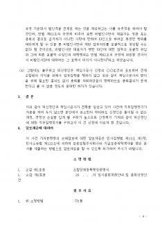 직무집행정지 가처분신청(총회결의 무효주장의 경우) page 4