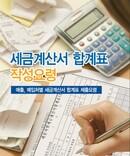 세금계산서 합계표 작성요령