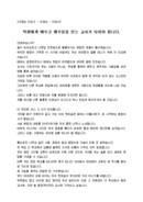 이임사_선생님_이임식_(이임사) 중학교 선생님 이임인사말(배우고 깨우침)