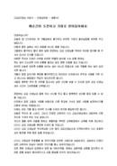이임사_선생님_이임식_(이임사) 초등학교 교감선생님 이임인사말(도전 기회)