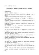이임사_선생님_이임식_(이임사) 초등학교 교장선생님 이임인사말(재능과 열정)