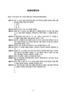 임대차계약서(연대보증인 포함된 토지 임대할 경우)