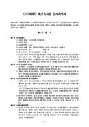 재건축사업 공사표준 계약서(도급제 방식)