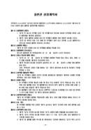 표준출판권 설정계약서(양식샘플)