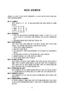 저당권 설정계약서(표준)