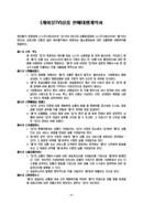 상품판매 대행 계약서(케이블TV)