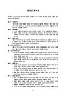 임가공계약서(3)