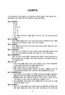 납품계약서(4)