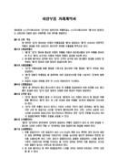 차량부품 거래계약서(차량정비소에 부품 공급)