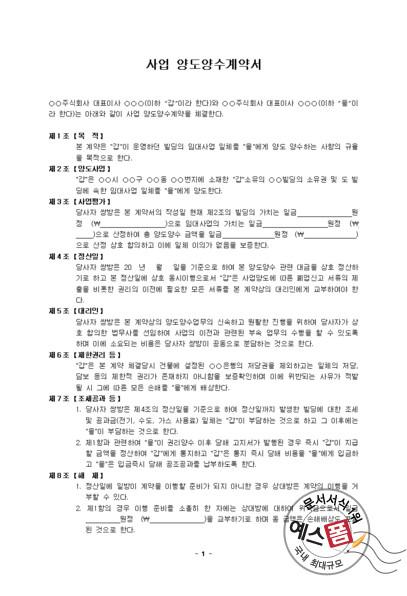 양도양수계약서 (transfer of a positive contract, 讓渡讓受契約書)