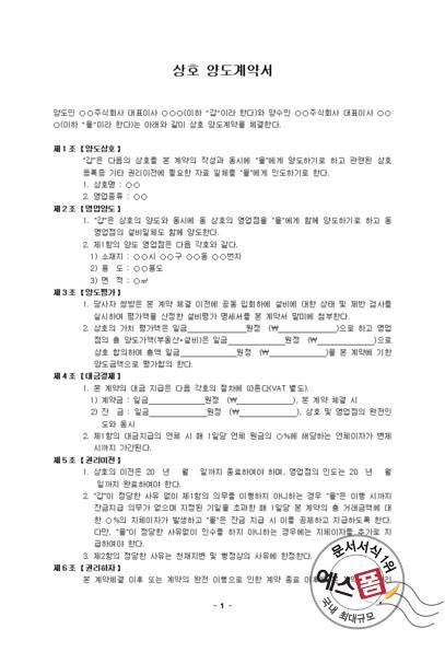 양도계약서 (release form, 讓渡契約書)