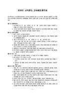 방과후 교육활동 강사채용 계약서