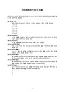 상품 매매계약서(검수에 합격한 제품만 매매하는 조건)(1)