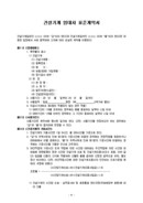 임대차계약서(건설기계 표준 임대)