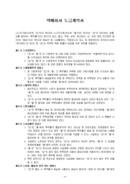 택배회사 도급계약서(택배업무 위탁)