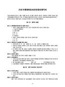 임대차계약서(건설기계 대여업자에게 임대할 경우)