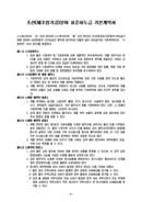 조선(제조임가공)분야 표준하도급 기본계약서