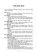 임대차계약서(건축 가설자재 임대 및 연대보증인 포함)