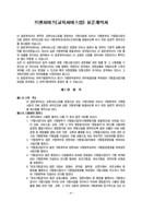 프랜차이즈(교육서비스업) 계약서