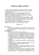 프랜차이즈 계약서(도소매업)