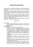 프랜차이즈(외식업)표준계약서