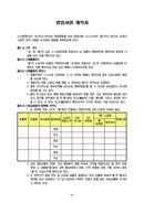 영업사원 계약서(위탁,판매)