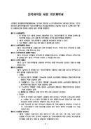 음악저작물사용 기본계약서(녹음물)