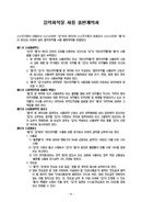 음악저작물사용 기본계약서(출판물)