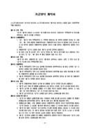 가공위탁 계약서(2)