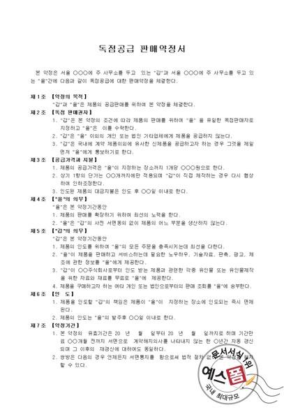 약정서 (written contract, 約定書)