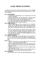 조선업종 자재거래 표준 기본계약서
