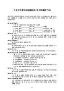 기술용역 계약서(홈페이지 및 DB 개발구축)