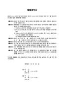 물품 매매계약서(일반)