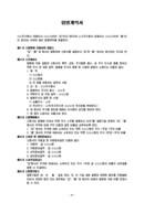 합병계약서(1)