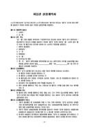 근저당 설정계약서(1)