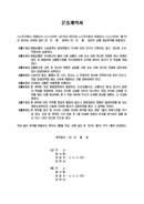 운송계약서(1)