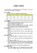 수입대행 기본계약서(1)