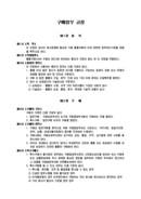 구매업무규정(1)