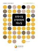보육시설 운영위원회 매뉴얼(어린이집, 유치원)