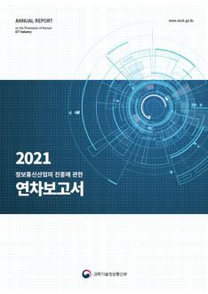 2021년 정보통신산업 진흥 연차보고서
