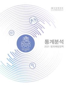 2021년 범죄예방정책 통계분석 보고서