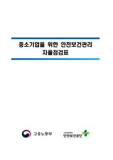 중소기업을 위한 안전보건관리 자율점검표