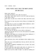 이임사_선생님_이임식_(이임사) 고등학교 교장선생님 이임인사말(질문과 문제해결)