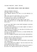 환영사_회장_환영식_(환영사) 귀촌 동호회장 환영인사말(정보공유와 꿈)
