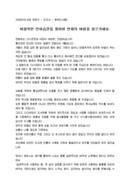 축사_기관장_개업식_(축사) 도지사 도서관개관식 축하인사말(언어습관과 변화)