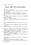 이임사_기타_이임식_(이임사) 동사무소 공무원 이임인사말(배움과 열정)