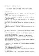 이임사_선생님_이임식_(이임사) 초등학교 교장선생님 이임인사말(목표설정과 꿈)
