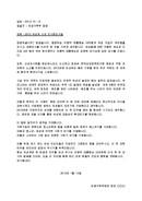 신년사_기관장_신년회_(신년사) 2012년 여성계 신년 인사회인사말
